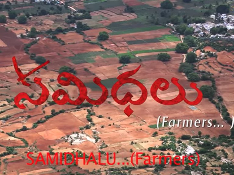 Samidhalu Farmers Telugu Short Film